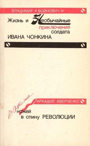 Жизнь и необычайные приключения солдата Ивана Чонкина. Дюжина ножей в спину революции