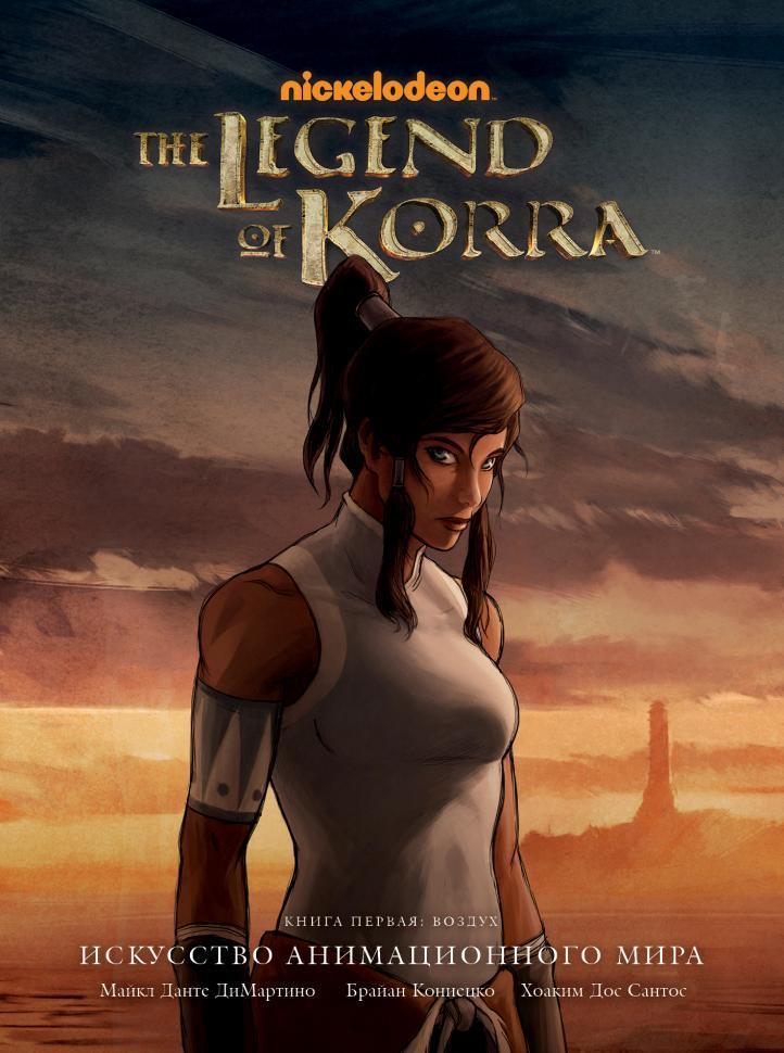 Avatar. The Legend of Korra. Искусство анимационного мира