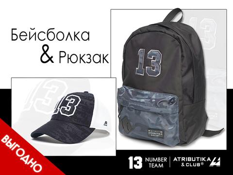Комплект NUMBER TEAM (бейсболка и рюкзак)
