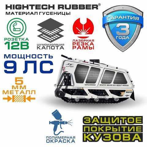 МОТОБУКСИРОВЩИК SHARMAX SNOWBEAR S500 1450 HP9E MAXIMUM (С ЭЛЕКТРОСТАРТЕРОМ)