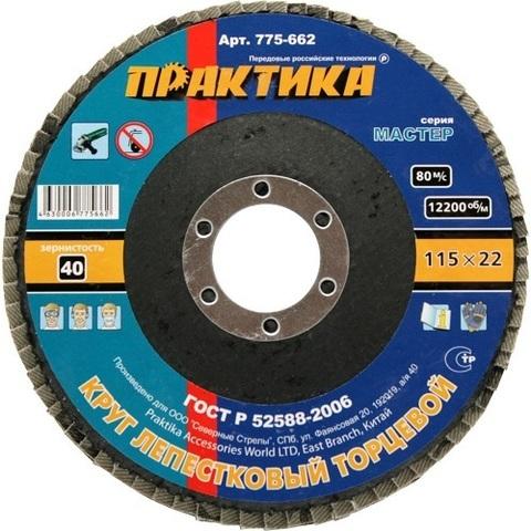 Круг лепестковый шлифовальный ПРАКТИКА 115 х 22 мм Р  40 (1шт.) , серия Мастер (775-662)