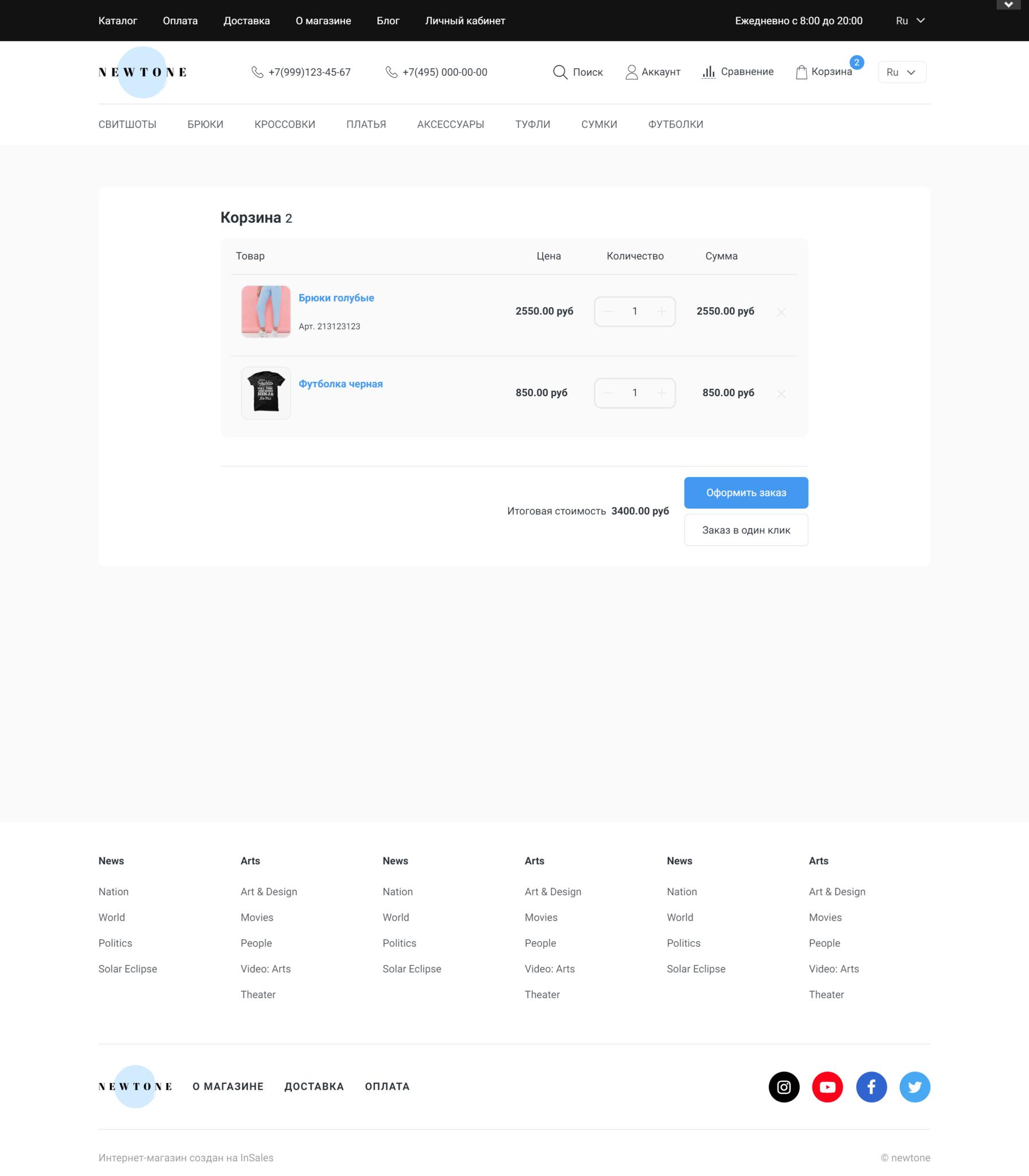 Шаблон интернет магазина - Newtone