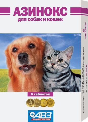АВЗ Азинокс для собак и кошек против ленточных гельминтов (6 таблеток - 1 таблетка на 10кг веса)
