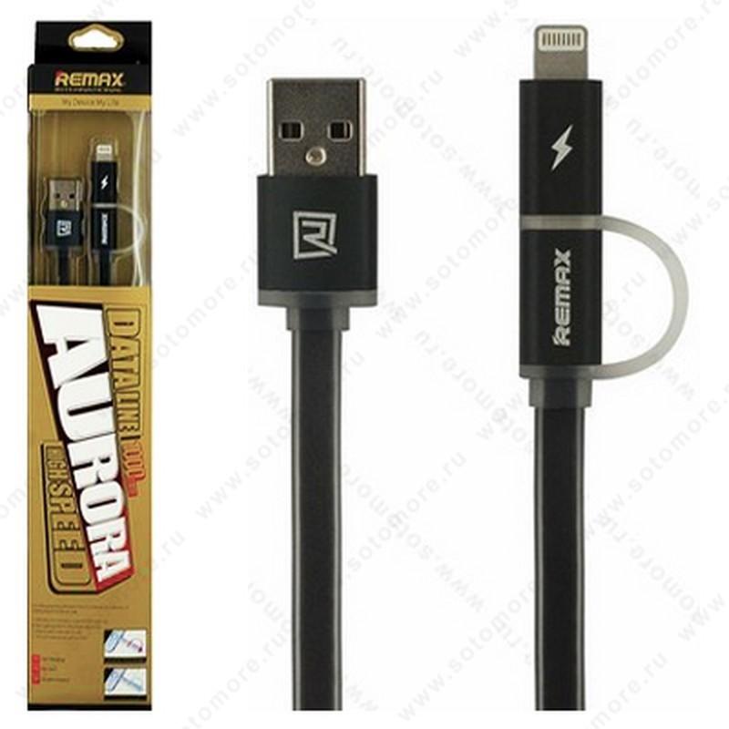 Кабель REMAX AURORA Micro to USB + штекер Lightning 1.0 метр черный