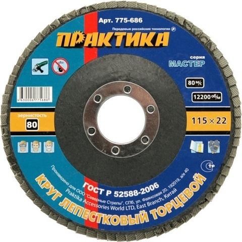 Круг лепестковый шлифовальный ПРАКТИКА 115 х 22 мм Р  80 (1шт.) , серия Мастер (775-686), шт