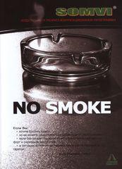 Аудиальная программа «No smoke»