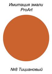 Краска для имитации эмали,  №8 Тициановый, США
