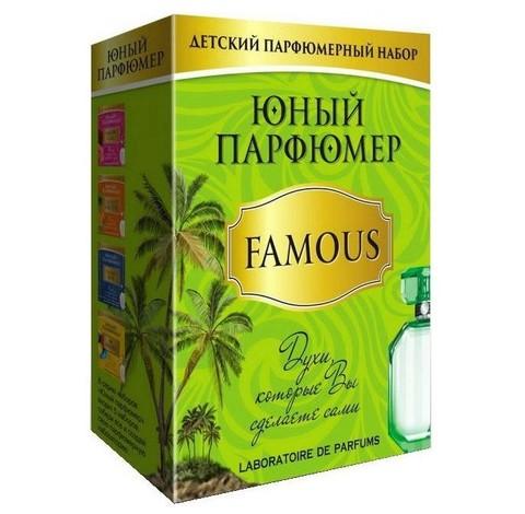 Набор Юный Парфюмер FAMOUS