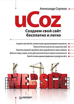 uCoz. Создаем свой сайт бесплатно и легко