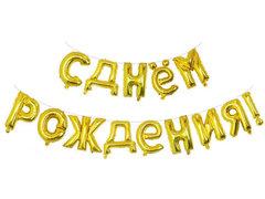 Y Фигура 92 буквы С Днём рождения GOLD 40см