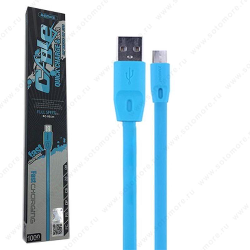 Кабель REMAX RC-001m FULL SPEED Micro to USB 2.0 метр голубой