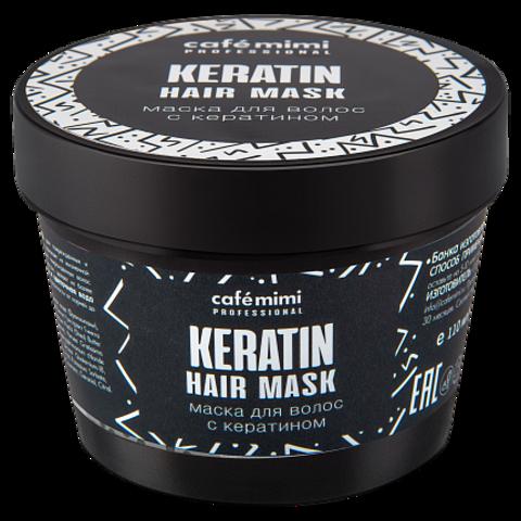 Cafe mimi Professional Маска для волос с кератином 110мл