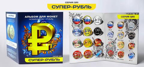 """Набор """"Супер-рубль"""" серия SR 1. Цветные монеты 1 рубль в альбоме"""