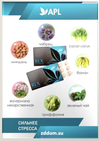 APL. Aккумулированное драже APLGO RLX для поддержания нервной системы и защиты от стресса