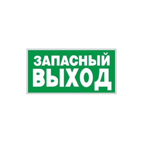 Знак Е23 Указатель запасного выхода пластик ПВХ с ф/л покрытием 300х150х2 мм