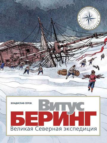 Витус Беринг. Великая северная экспедиция