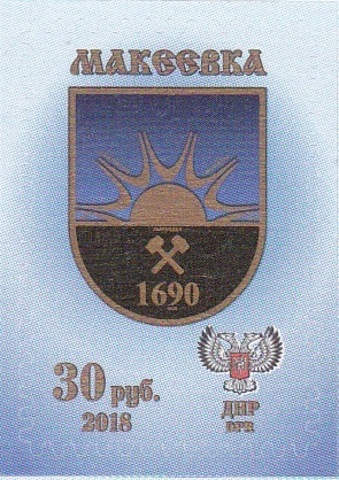 Почта ДНР (2018 07.25.) стандарт Герб Макеевка II