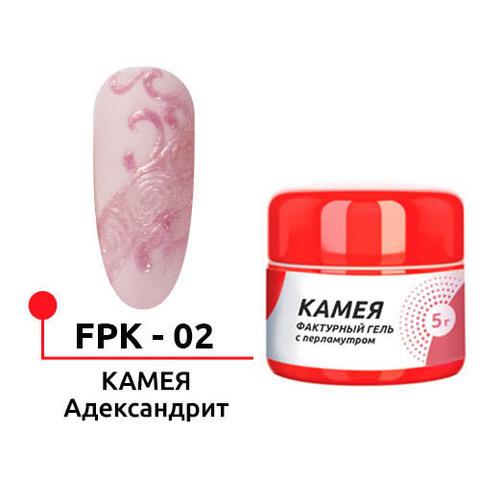 Формула Профи, Фактурный гель с перламутром Камея № 02, цв. Александрит 5 гр.
