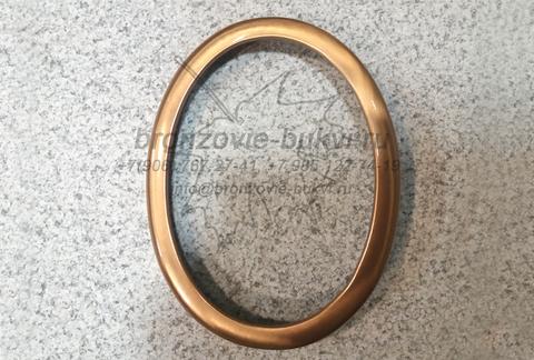 Рамка бронзовая 13х18 см, овальная