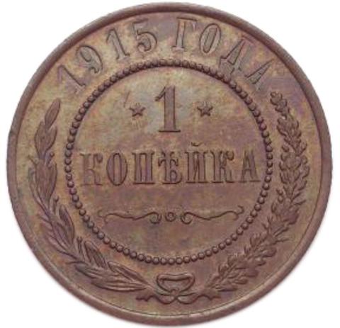 1 копейка. Николай II.  1915 год. XF-