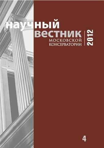 Научный вестник Московской консерватории №4 2012