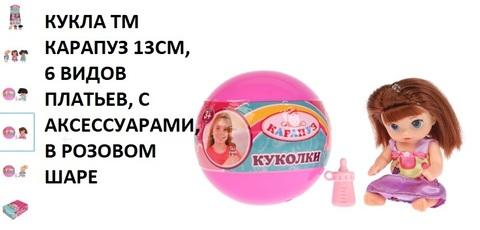 Кукла Карапуз SIM001-RU в шаре (СБ)