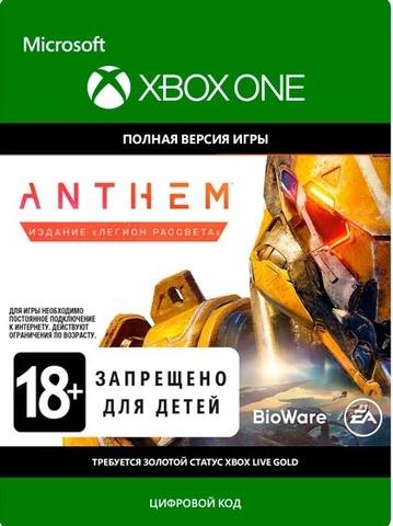 Xbox Store Россия: Xbox One Anthem: издание «Легион Рассвета» (цифровой ключ, русская версия)