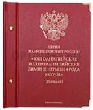 Альбом «Серия памятных монет России