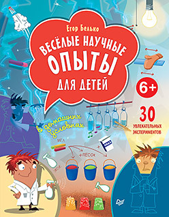 Весёлые научные опыты для детей. 30 увлекательных экспериментов в домашних условиях.