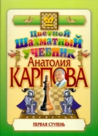 ЦВЕТНОЙ ШАХМАТНЫЙ УЧЕБНИК АНАТОЛИЯ КАРПОВА. В 2-Х КНИГАХ