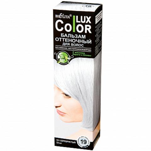 Белита Color Lux Оттеночный бальзам для волос тон 19 100мл