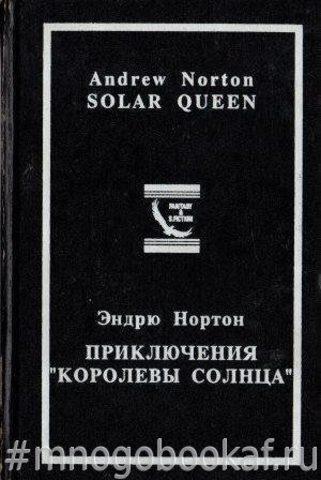 Приключения Королевы Солнца