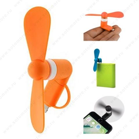 Вентилятор для смартфона вставляется в разъем Micro USB оранжевый