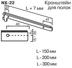 NX-22 Кронштейн для полок (L=150 мм)
