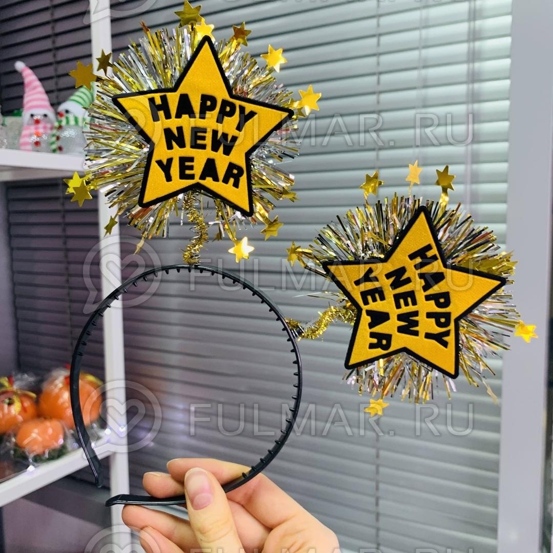 Карнавальный ободок на голову Happy New Year на пружинках цвет: золотистый фото