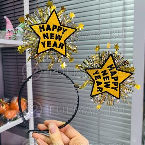 Карнавальный ободок на голову Happy New Year на пружинках цвет: золотистый