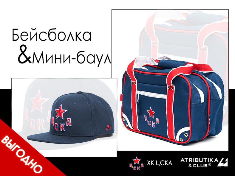 Комплект ХК ЦСКА (снэп и мини-баул косметичка)