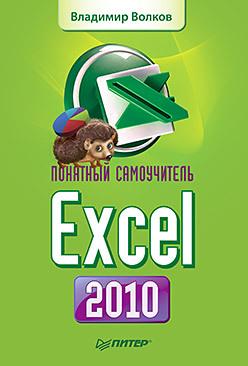 Фото - Понятный самоучитель Excel 2010 в к алиев excel 2010 – проще простого