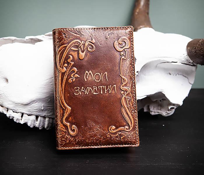 Прикольный кожаный ежедневник «Мои заметки» (А6)