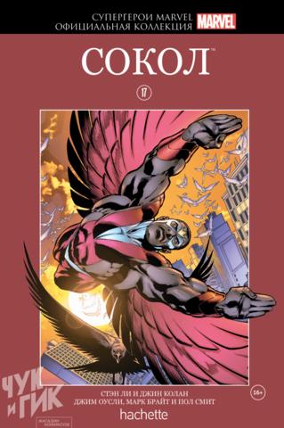 Супергерои Marvel. Официальная коллекция №17. Сокол