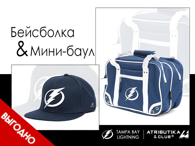 Комплект НХЛ Тампа-Бэй Лайтнинг (снэп подростковый и мини-баул косметичка)