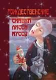 Рождественские сказки Лисси Муссы -  Это БУМАЖНАЯ КНИГА!