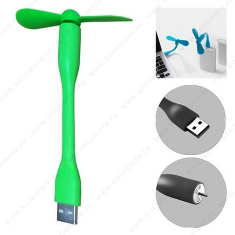 Вентилятор для смартфона вставляется в разъем USB зеленый