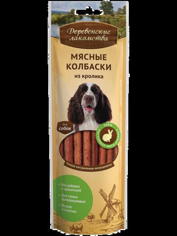 Деревенские лакомства Лакомство для собак мясные колбаски из кролика 7 шт.