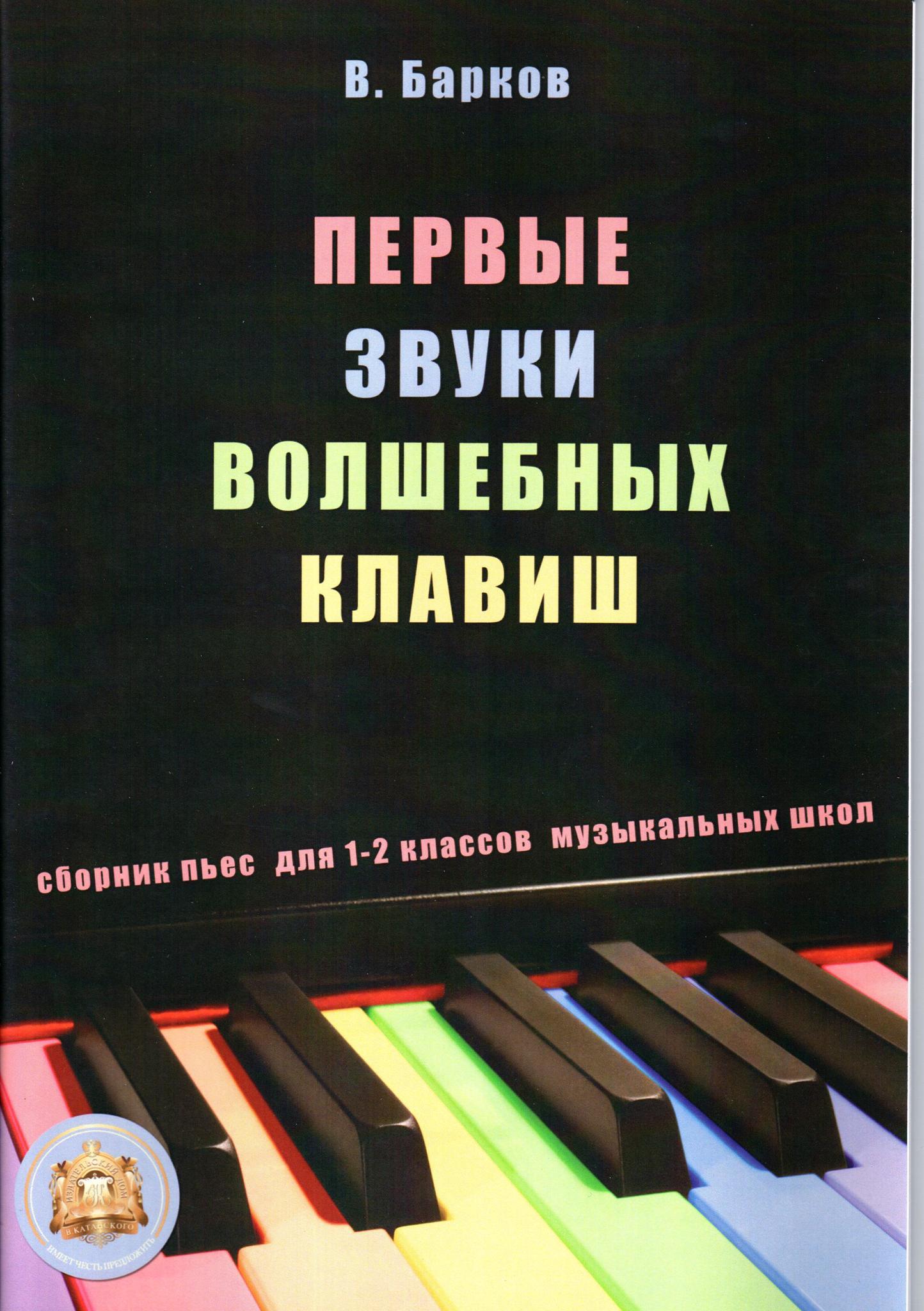 B. Барков. Первые звуки волшебных клавиш