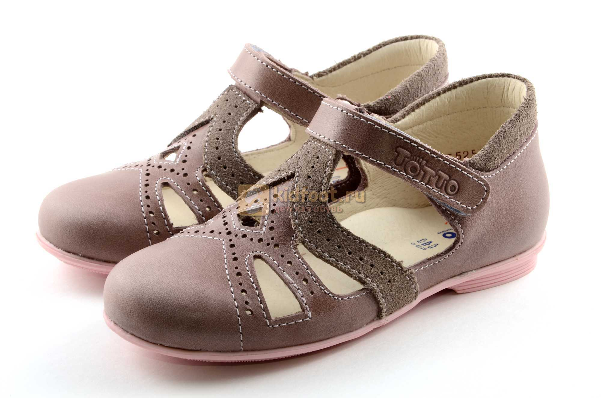 Туфли Тотто из натуральной кожи на липучке для девочек, цвет ирис серобежевый, 10207A