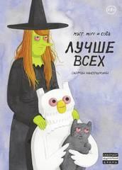 Комикс «Мэгг, Могг и Сова лучше всех»