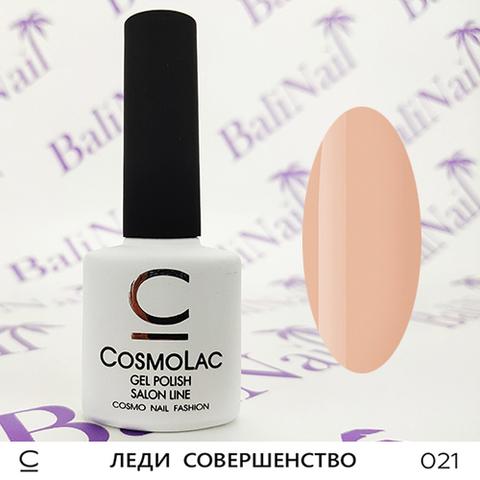 Гель-лак Cosmolac 021 Леди совершенство