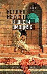 История искусства в шести эмоциях