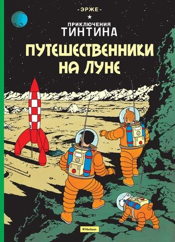 Приключения Тинтина. Путешественники на Луне